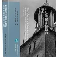 Luca Rubini's work on Subsidy, State Aid and the WTO now translated into Chinese