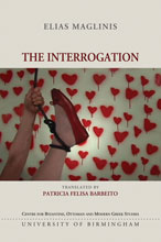 Cover of ELIAS MAGLINIS, The Interrogation, Modern Greek Translation Series