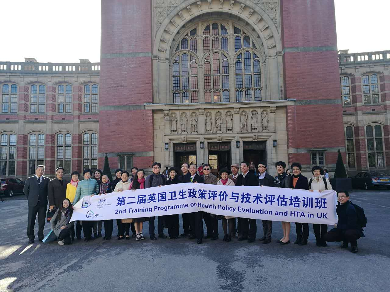Senior Chinese health delegation visits University of Birmingham